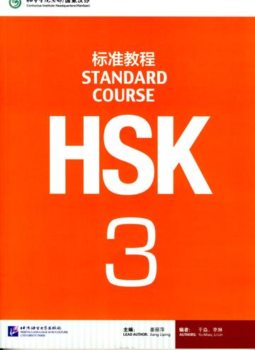 کتاب درسی و کتاب کار: دوره استاندارد HSK3
